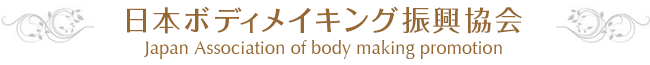 日本ボディーメイキング振興協会